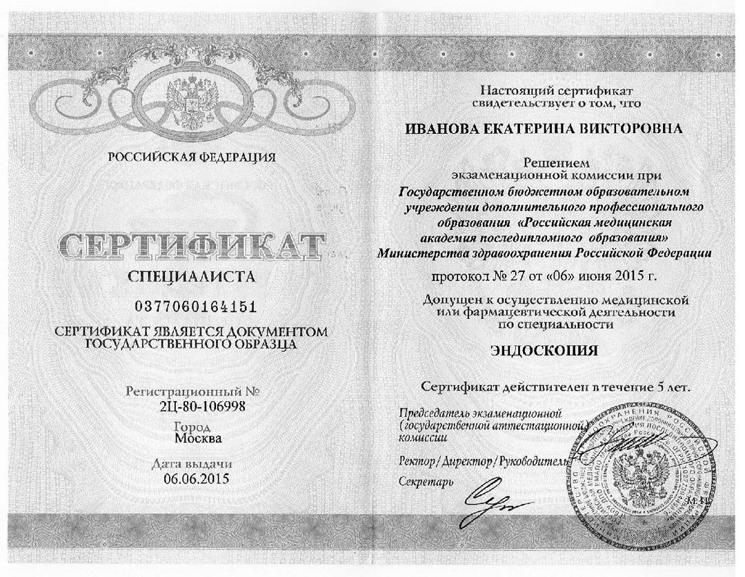 сертификат специалиста екатерины ивановой