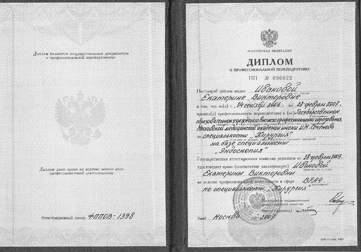 диплом екатерины ивановой