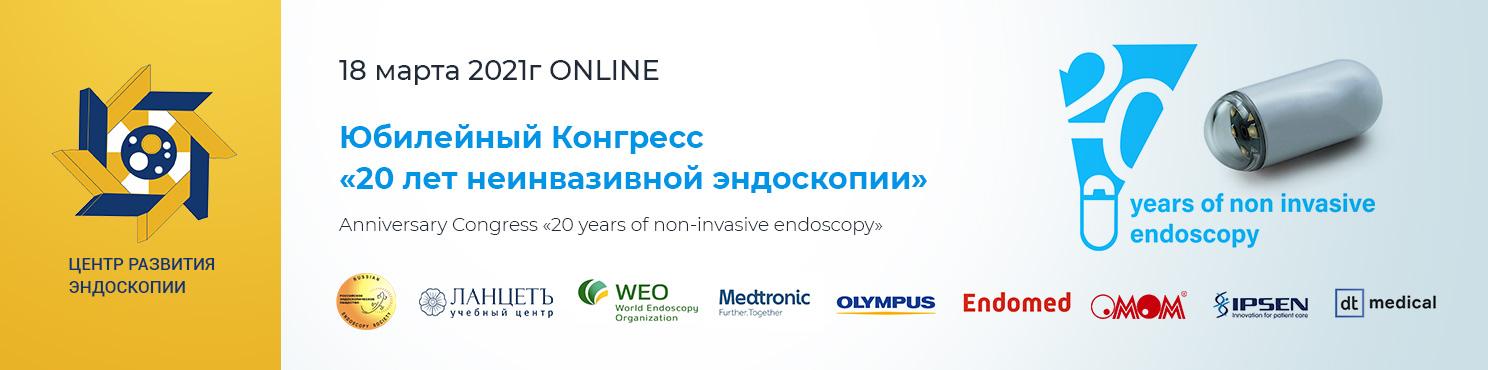международный образовательный эндоскопический видео форум