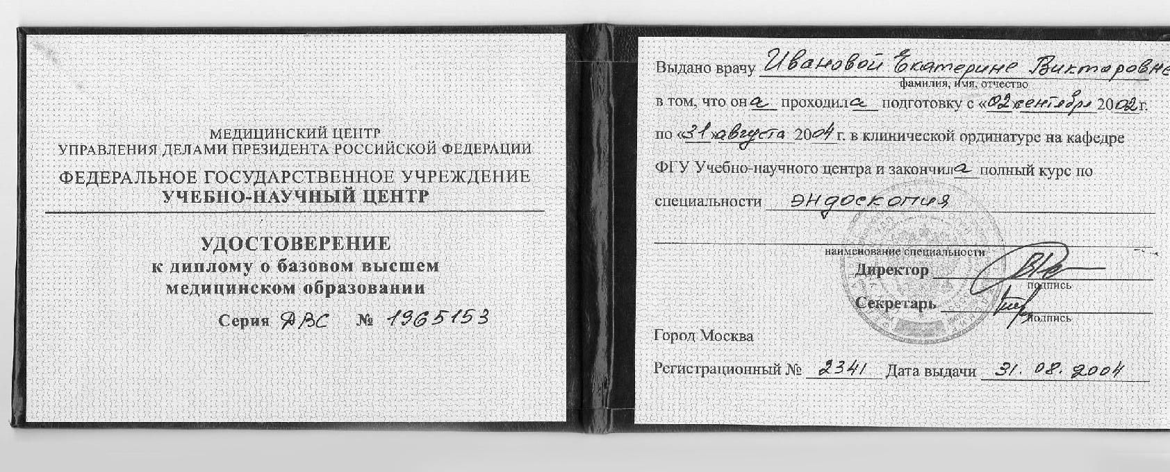 удостоверение к диплому екатеины ивановой